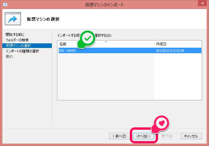 IEのバージョンとOSのバージョンを確認して次へ