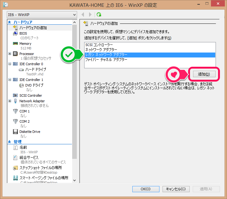 ハードウェアの追加を行う。これを行わないとネットに繋がらない。