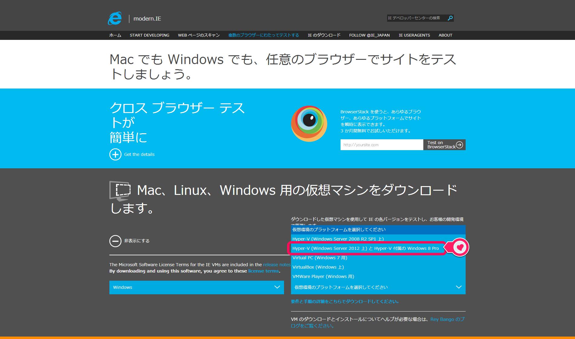 Windowsを選んで、上から2番目のHyper-Vを選ぼう