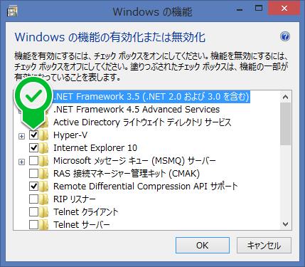 Windows機能の有効化と無効化を開いて、Hyper-Vをインストールしよう