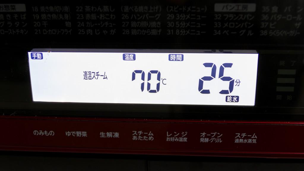 70℃ 25分でやってみる