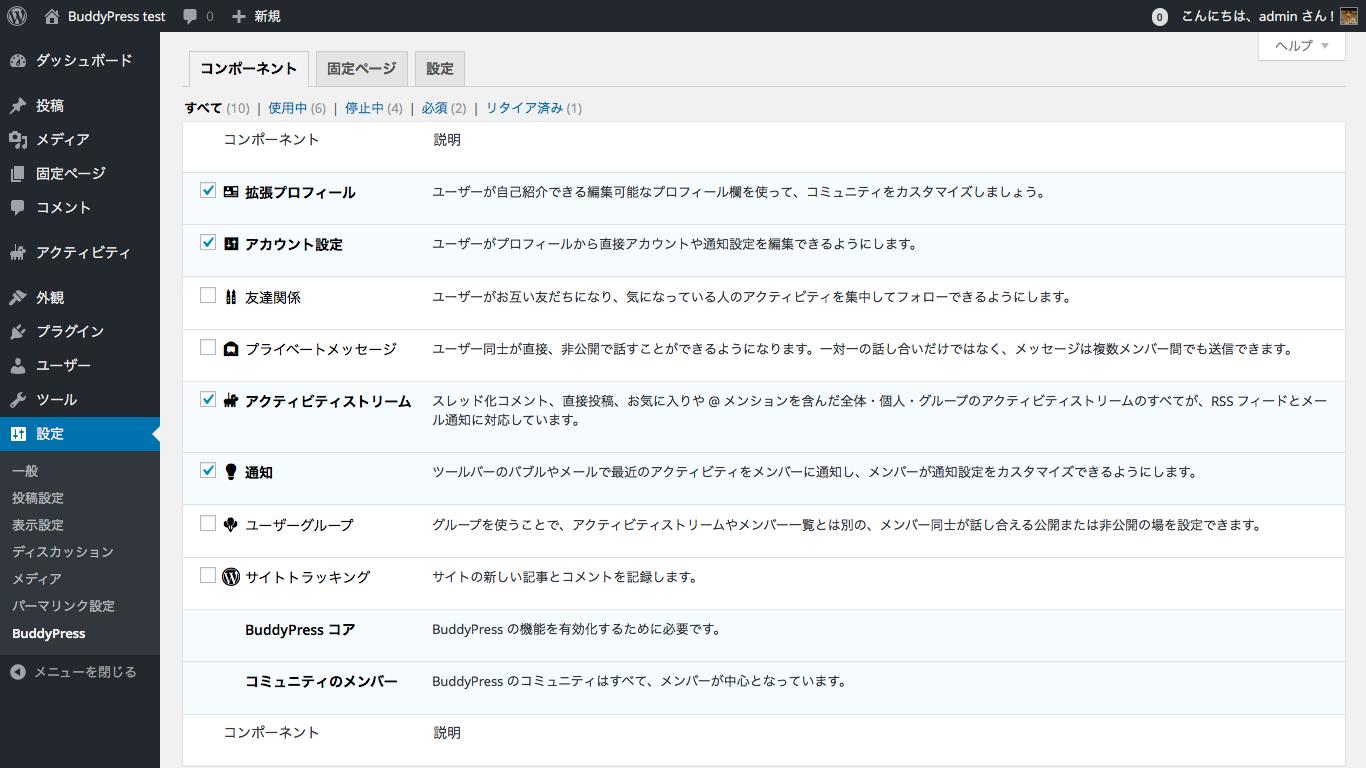 BuddyPressをPluginに入れる設定に追加されます