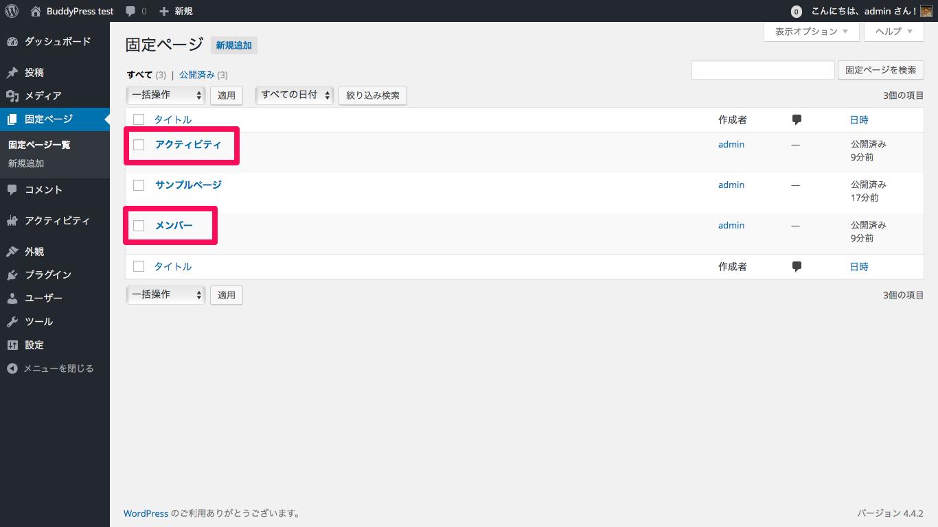 Pluginを有効化した段階で固定ページにアクティビティとメンバーが追加されていました
