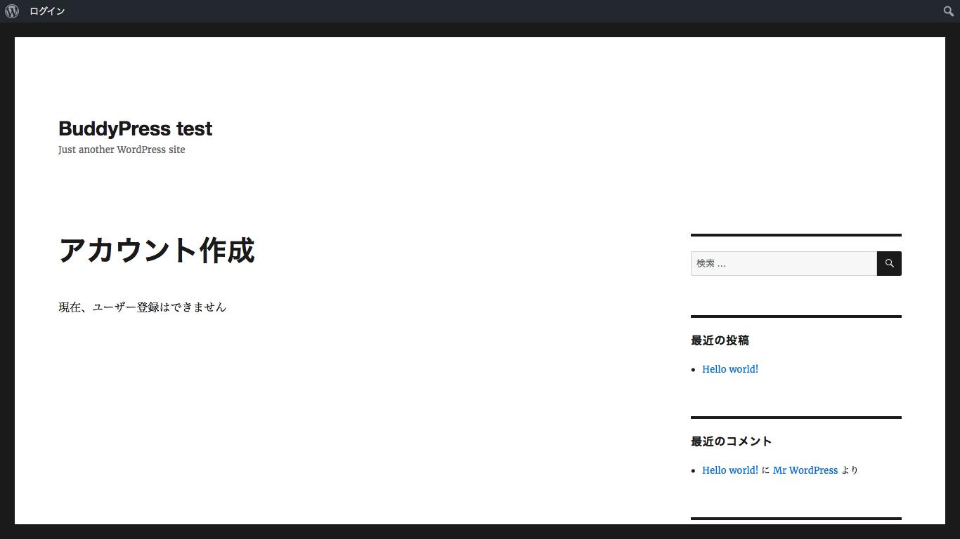 固定ページとして作成した登録を見てみると、ユーザーが登録できないと出ていました