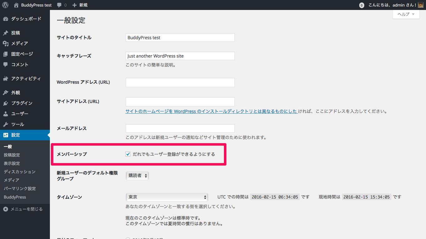 WordPressの基本構造に則っているようなので、WordPress側の設定でユーザーの登録を許可します